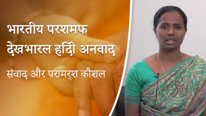 संवाद और परामर्श कौशल - Communication and counselling skills