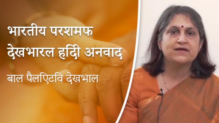 बाल पैलिएटिव देखभाल - Paediatric palliative care