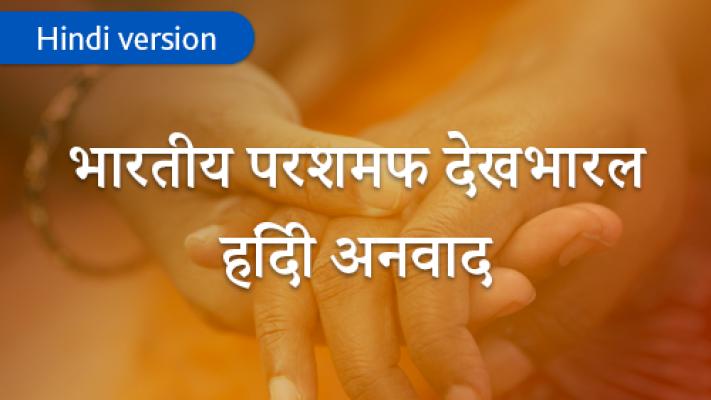 Palliative care e-learning course for healthcare professionals in India (Hindi Version)